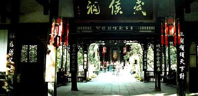 Wuhou Shrine / 武侯祠