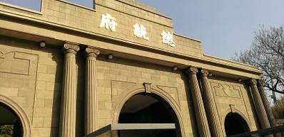 Presidential Palace / 总统府